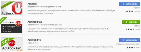 Список разных версий утилиты Adblock
