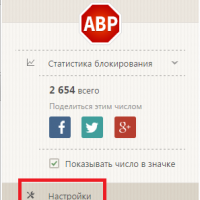 Пункт «Настройка» плагина Adblock