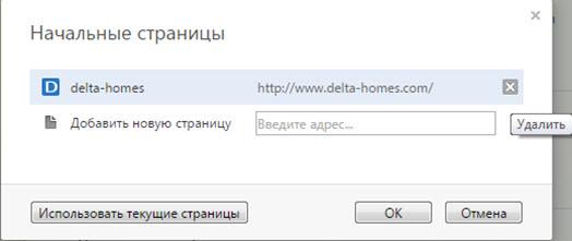 Удаление стартовой страницы, навязанной Delta Homes