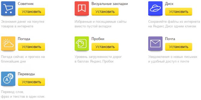 Список элементов Яндекс для установки