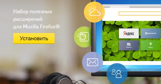 Кнопка «Установить» для инсталляции расширений на браузер Mozilla Firefox