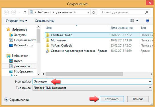 Сохранение файла с закладками