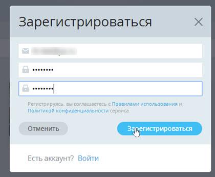 Форма для регистрации на Atavi.com
