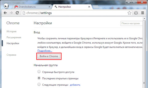 Кнопка «Войти в Chrome» меню настроек веб-обозревателя