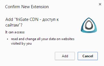 Разрешение доступа к данным браузера