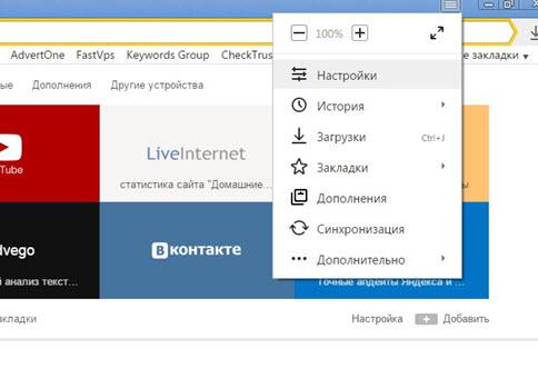 Меню настройки работы Яндекс Браузера