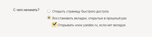 Настройка вкладок браузера