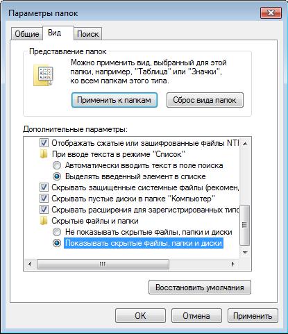 Пункт «Показывать скрытые папки и файлы»