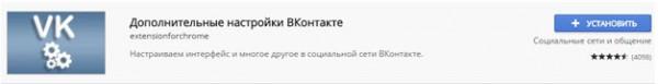 Плагин «Дополнительные настройки Вконтакте»