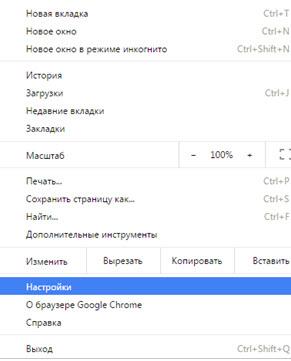 Меню настройки и управления Гугл Хром