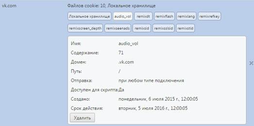 Содержимое файла с названием «Audio_Vol»