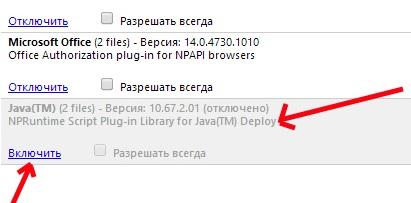 Подключение Java