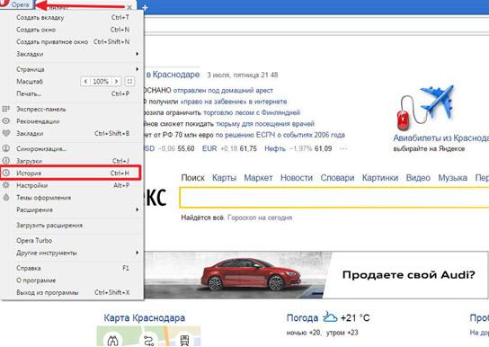 Пункт меню «История посещений» в браузере Opera