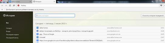 Окно с перечнем посещенных веб-ресурсов
