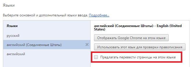 Как сделать перевод страницы в chrome