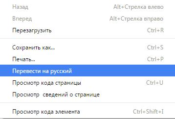 Пункт «Перевести на русский»