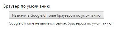 Кнопка «Назначить Chrome браузером по умолчанию»