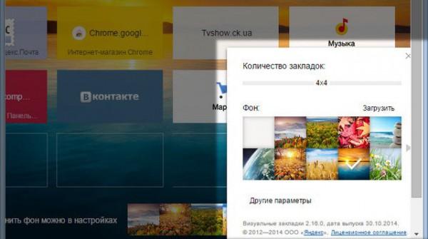Настройка интерфейса экспресс-панели