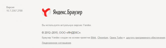 Окно с информацией о версии веб-обозревателя