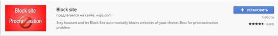 Установка плагина Block Site для блокировки сайтов