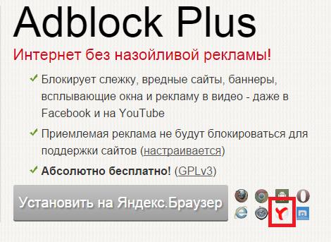 Окно установки расширения AdBlock