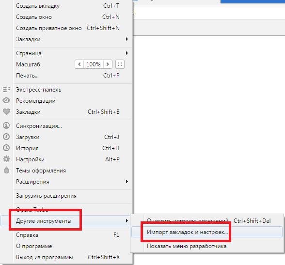 Пункт «Импорт закладок и настроек» в панели управления Opera