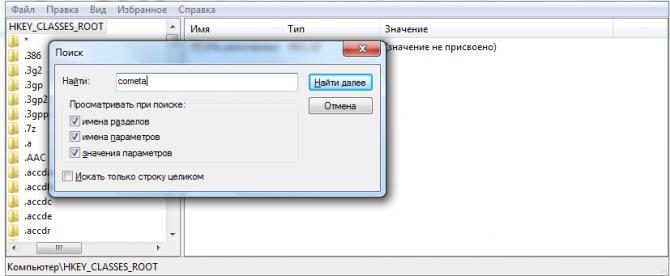 Поисковая строка редактора реестра
