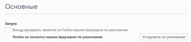 Кнопка «Установить по умолчанию» категории «Основные» в Mozilla Firefox
