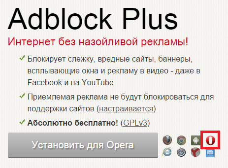 Страничка установки расширения AdBlock Plus