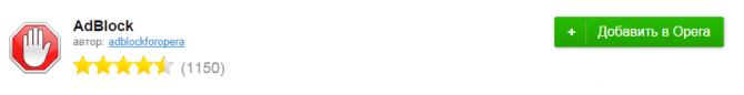 Плагин AdBlock Plus в каталоге расширений для Opera