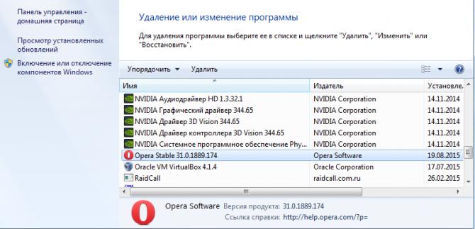 Список установленных на компьютере программ