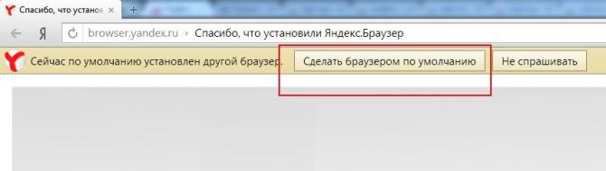 Кнопка «Сделать браузером по умолчанию»