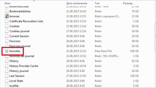 Список файлов в каталоге «Stable»