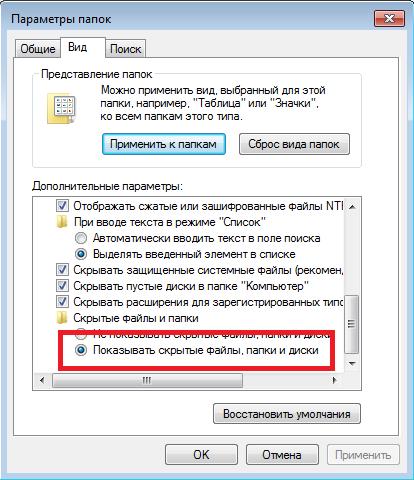 Пункт «Показывать скрытые папки и файлы» вкладки «Вид»