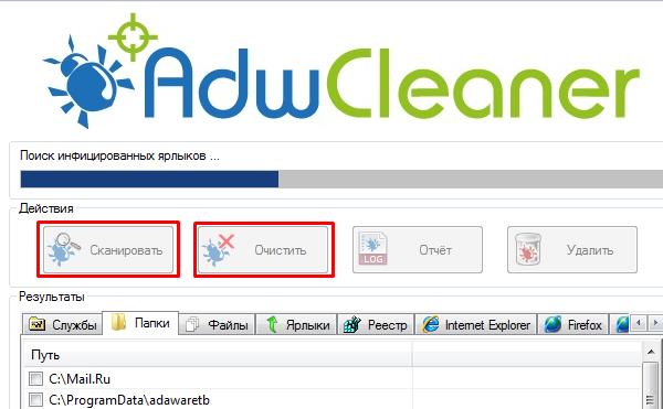 Интерфейс утилиты AWDCleaner