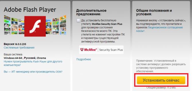 Кнопка установки Adobe Flash Player с официального сайта