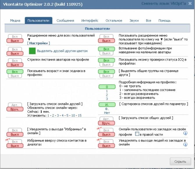 Функции программы Vkopt