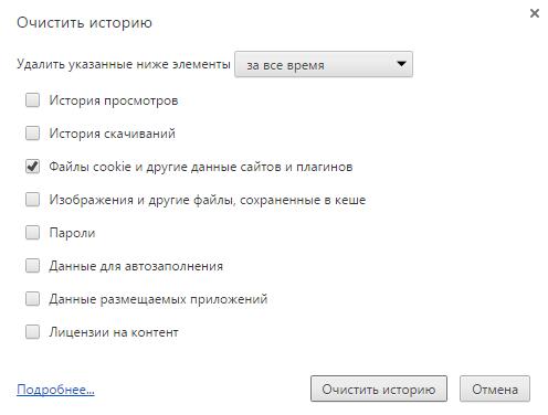 Очистка cookies в Google Chrome