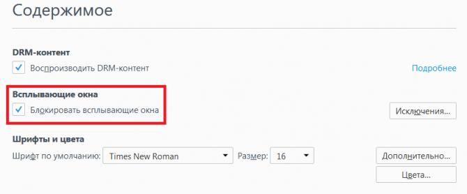 Способ блокировки всплывающих окон через раздел «Содержимое» в Firefox