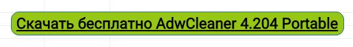 Кнопка «Загрузить ADWCleaner portable»