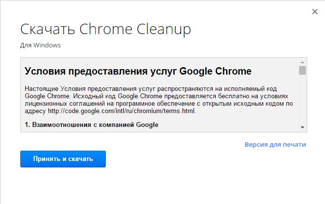 Окно с условиями предоставления услуг при скачивании Chrome Cleanup