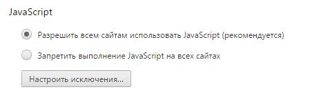 Отмеченный галочкой пункт «Разрешить» раздела JavaScript