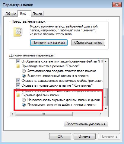 Значение «Показывать» параметра «Скрытые файлы»