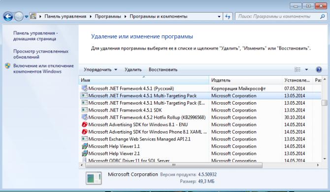 Окно утилиты «Удаление программы», расположенной в «Панели Управления»