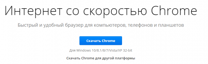 Страничка скачивания браузера Google Chrome
