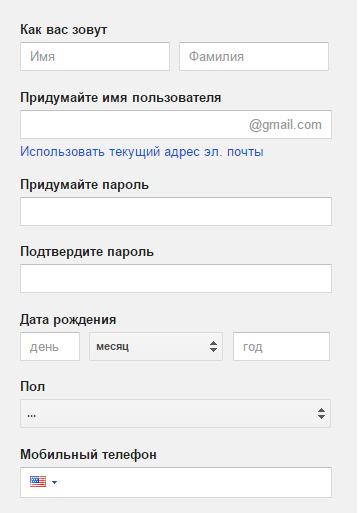Поля анкеты для ввода личных данных
