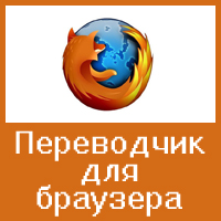 Расширение-переводчик для обозревателя Mozilla Firefox