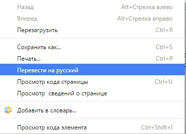 Пункт меню «Перевести на русский»