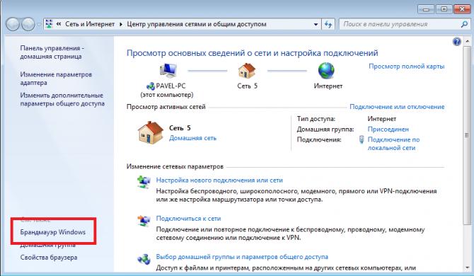 не работает браузер Google Chrome - фото 7