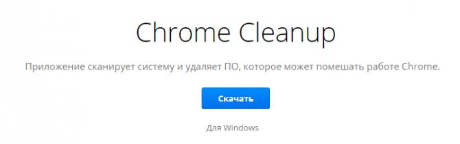 Страничка скачивания приложения Chrome Cleanup